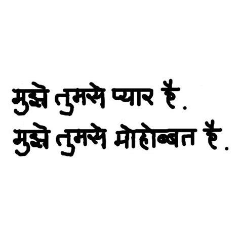 hindi word for swing hindi lesson plan various ways to say i love you in hindi