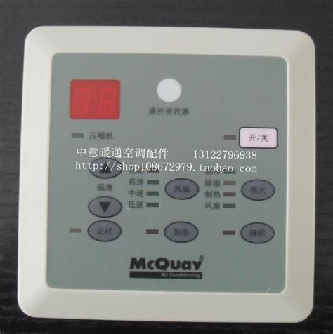 Ac Central Mc Quay Usd 94 55 Mcquay Mcquay Central Air Conditioning Line Controller Wind Machine