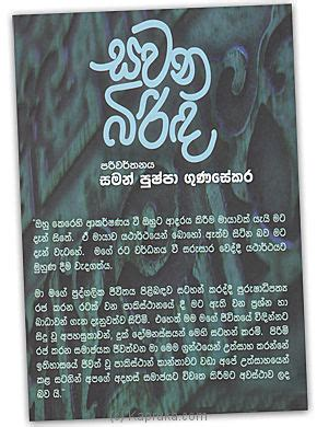 Novel Saman By Books Shop sri lankan book sawana birinda by saman pushpa gunasekara