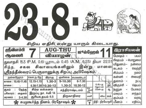 tamil monthly calendar august