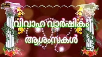 Wedding Wishes Malayalam Quotes Happy Wedding Anniversary Wishes In Malayalam Marriage Greetings Quotes Whatsapp Video