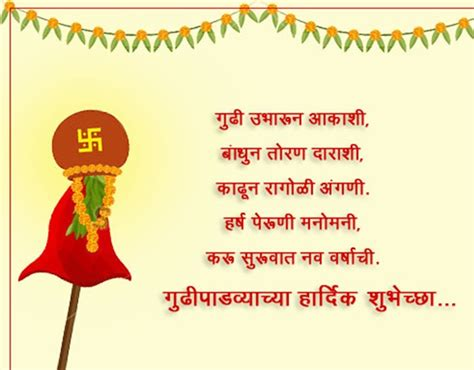 happy gudi padwa  images messages sms hd wallpapers gudi padva  pictures