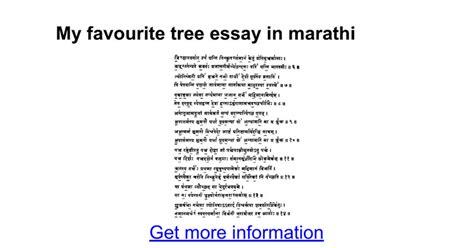 My Favourite Cricket Essay In Marathi Language by My Favorite Essay In Marathi Docoments Ojazlink