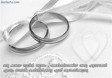 wedding wishes malayalam scrap married wallpapers imagui