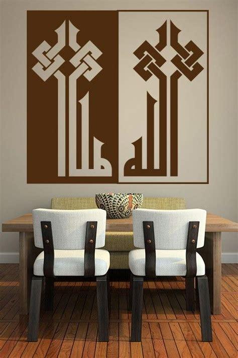 design kufi art allah in ancient kufi calligraphy geometric style wall
