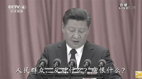 Cctv Langsung Ke Tv kamera tv cctv langsung diarahkan ke jiang zemin saat presiden tiongkok xi jinping berpidato