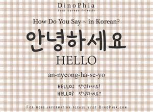 안녕하세요 hello annyonghaseyo korean how do you say in korean