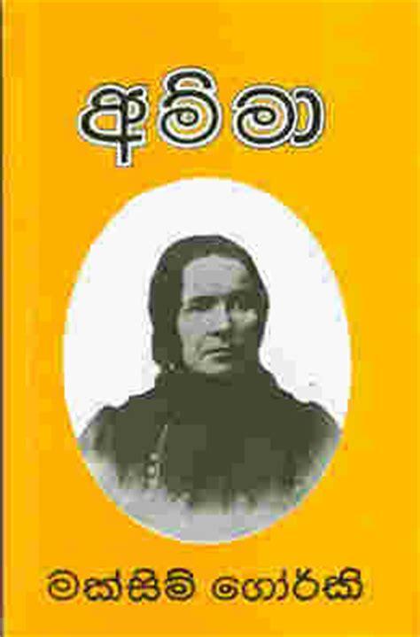Pecundang Novel Bestseller Oleh Maxim Gorky sri lankan book amma by maxim gorki