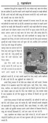 Raksha Bandhan Essay In For by Speech On Raksha Bandhan In