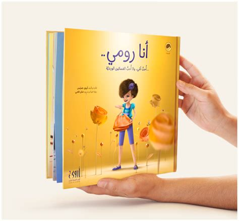 unkie children s book books hanane i am roomi book illustration