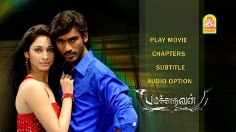 padikathavan movie songs padikathavan 2009 720p hd rip ac3 all video songs