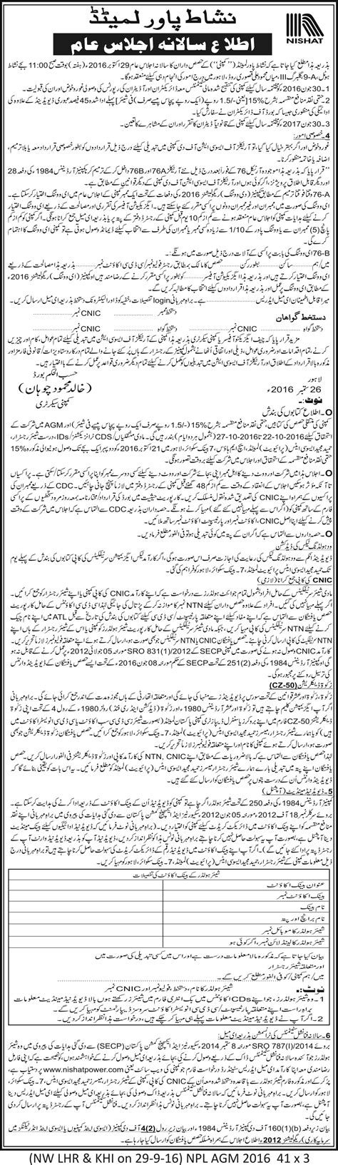 pattern in chief meaning in urdu nishat power governance