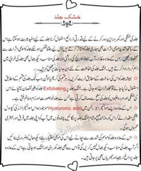 akni tips by dr balkees picture 1
