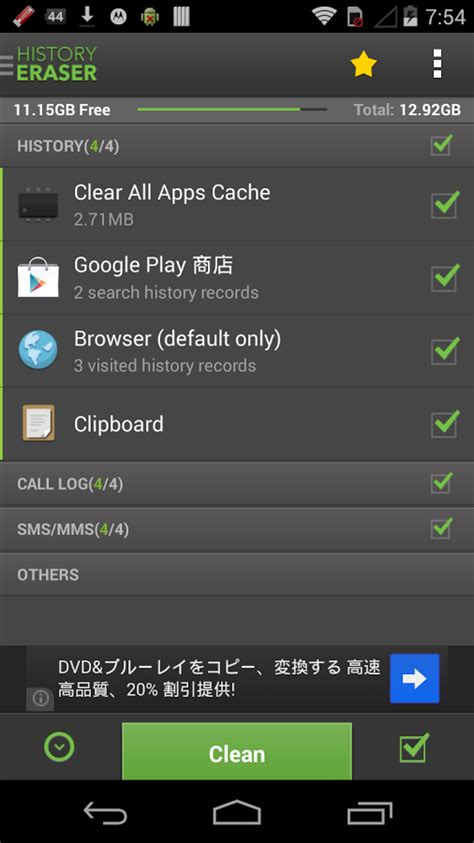 cracked apk history eraser pro apk cracked