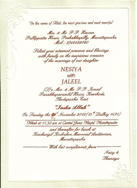 Marriage Invitation Letter Format Kerala Wedding Invitation Wording Wedding Invitation Wordings Christian Kerala