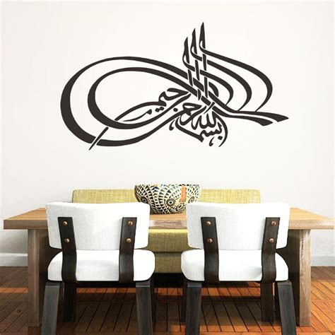 islamic home decor islamic muslim calligraphy bismillah 2 wall sticker