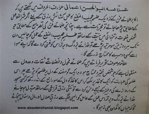 Kitab Fadhilah Amal Cr alom e mukhfiat 綷