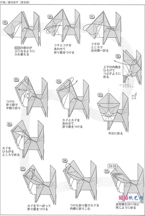 Origami Scorpion Pdf - 勝田恭平仔貓手工折纸图解教程 动物折纸 折纸教程 三 晒晒纸艺网