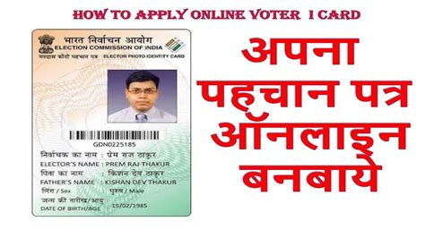 i want to make my voter id card how to apply voter id card ii अपन पहच न पत र