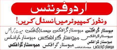 urdu font design online how to install urdu fonts on windows computer