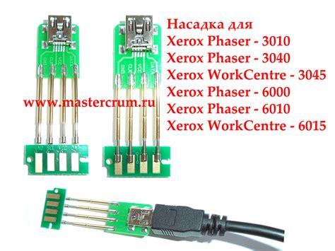chip resetter xerox phaser 6125 reset chip xerox phaser 3100mfp для программатора