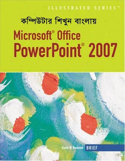 powerpoint tutorial bangla pdf vivre au qu 233 bec bangla computer pdf book download
