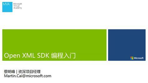 open xml tutorial c 使用 powertools for open xml 微软虚拟学院mva系列视频课程 channel 9
