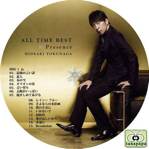 best all time tanapapa 自作ラベル保管庫 徳永英明 all time best presence