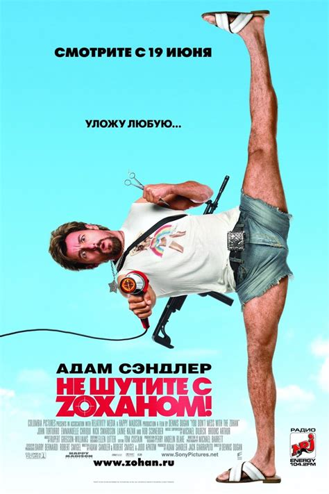 film gratis zohan pin you dont mess with the zohan cast and crew on pinterest