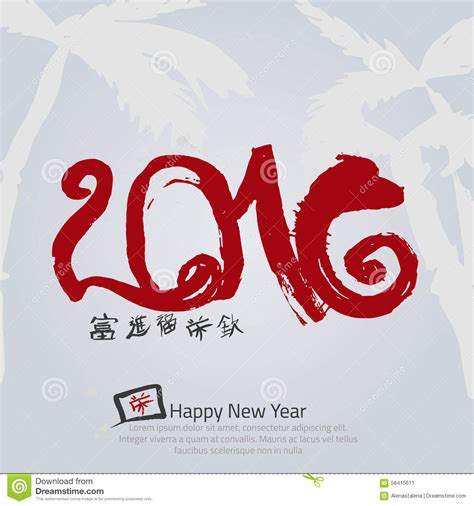 new year symbols in order vector 2016 calligraphy sign with symbols stock