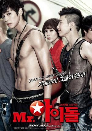 film korea hot berbahasa indonesia film cor 233 en mr idol 116 minutes drame com 233 die et