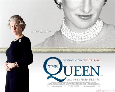 queen film watch 英國風潮再起 重溫2006名作 the queen 英女皇 最真最似的英女皇 kiri san com