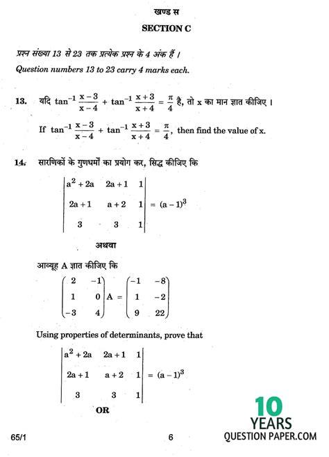 Cbse Class 12 Mathematics 2017 question download in pdf
