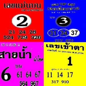Thai lotto tips thai lottery tips thailand lottery master tips thai