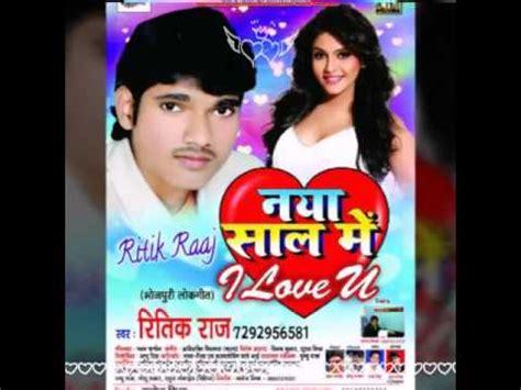 film gana naya naya sal ke gana baja ke ritik raj new hot bhojpuri new