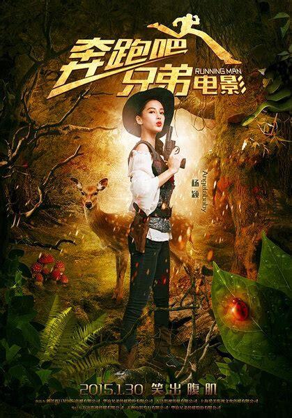 china new film 2015 photos from running man 2015 movie poster 2