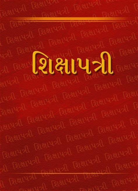 shrinking violet pdf download srimad bhagavad gita in gujarati pdf download
