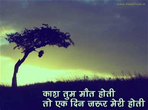 hindi sad love quotes shayari  type images