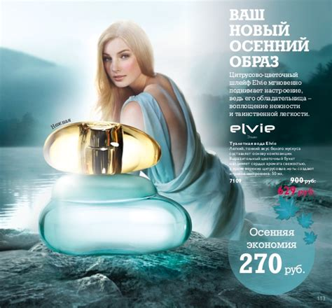 Parfum Elvie Oriflame elvie oriflame perfume a fragrance for
