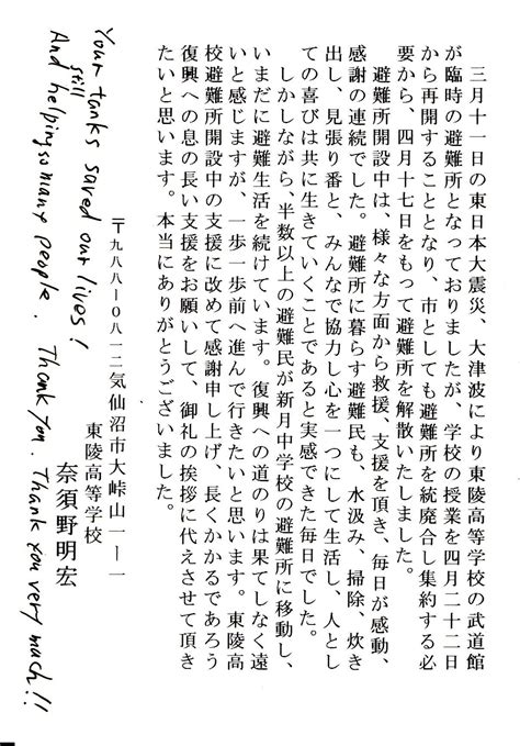 thank you letter to in japanese thank you letter 01 kessenuma climbing japan