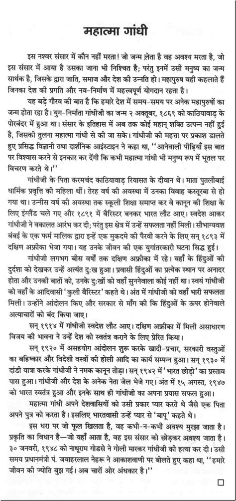 indira gandhi biography in hindi font essay in hindi pertamini co