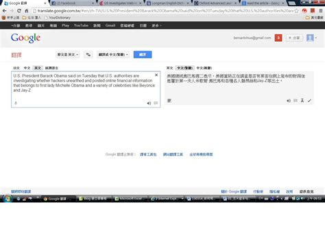 chrome translate 學英文遊世界 learn english and explore the world 2013 3 10