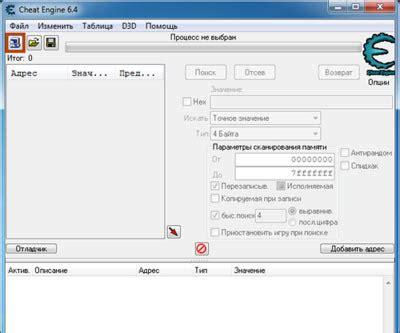 cheat engine 6.4 на русском языке торрент