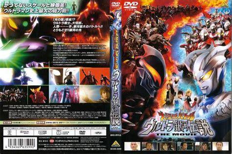 ultra galaxy legend the movie ultraman zero vs belial ร ว วultraman zero the movie พร อมเกร ดข อม ลเล กๆน อยๆ