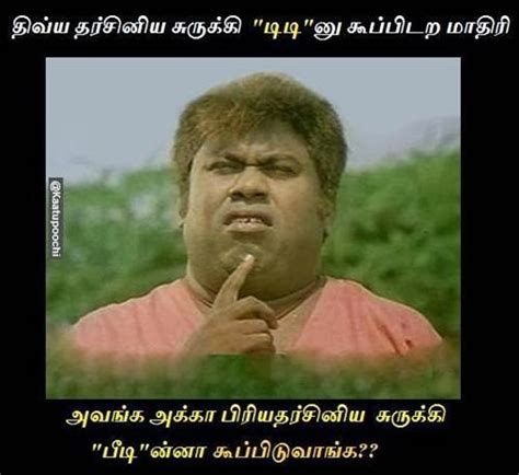 Meme Photo Comments - search results for tamil comedy vadivelu black