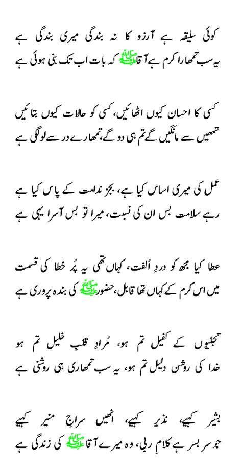 Beautiful Naat Sharif | Islamic phrases, Islamic quotes