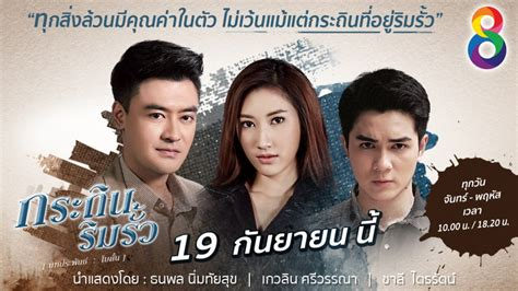 dramafire liar and his lover watch thailand online free thailand movies engsub