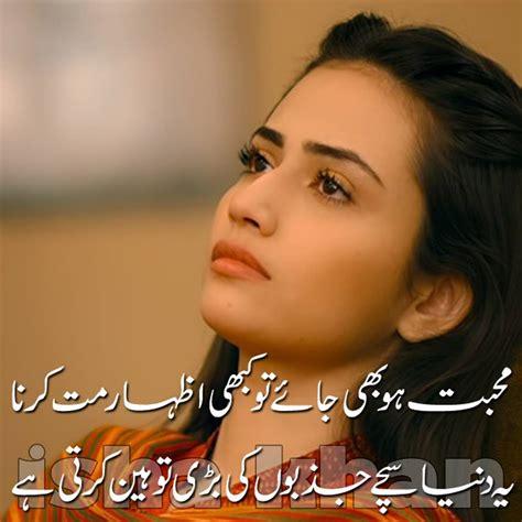 images of love urdu poetry love poetry pics best urdu poetry images and wallpapers