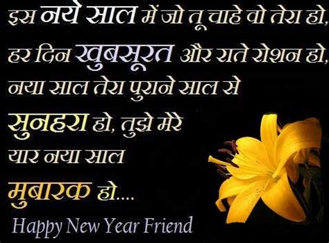 sanskrit sloka for new year happy new year sanskrit 28 images नव वर ष क ह र द क श भक मन य nav varsh ki hardik happy new