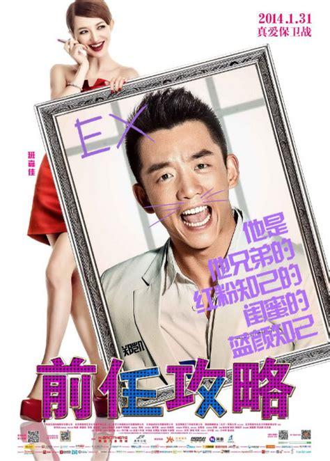 film china ex ban jiajia movies chinese movies